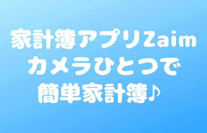 家計簿アプリZaim:カメラひとつで簡単家計簿♪