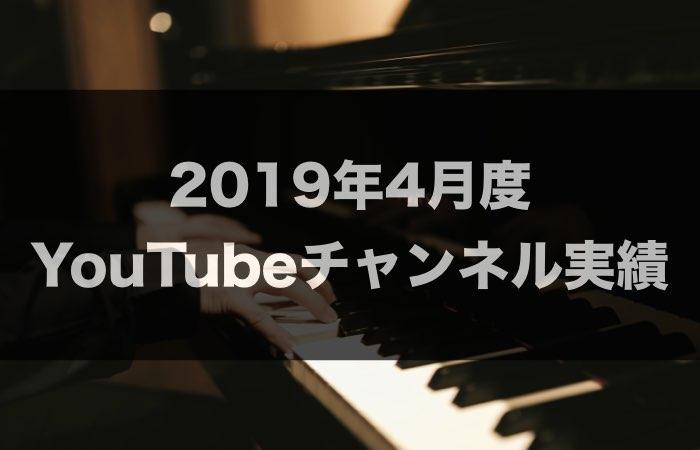 2019年4月度 YouTubeチャンネル実績