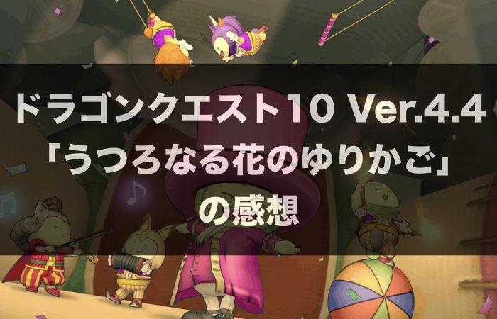 ドラゴンクエスト10 Ver.4.4「うつろなる花のゆりかご」の感想