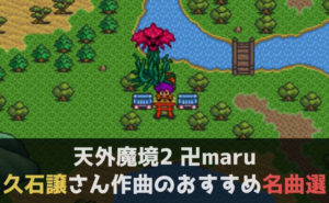 天外魔境2 卍maru 久石譲さん作曲のおすすめ名曲選