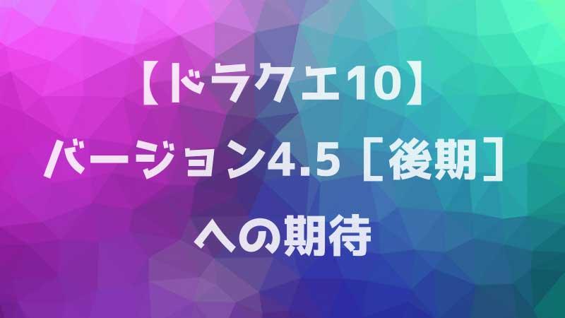 【ドラクエ10】バージョン4.5[後期]速報への期待【個人的感想】