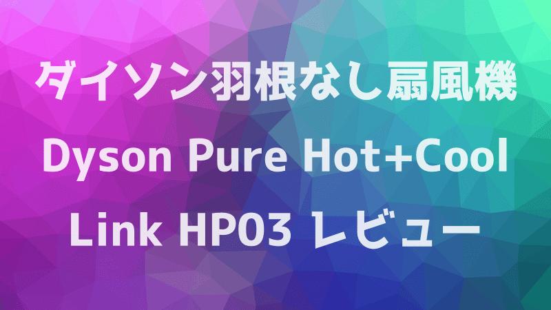ダイソン羽根なし扇風機 Dyson Pure Hot+Cool Link HP03 レビュー