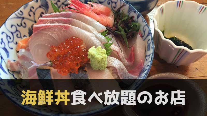 海鮮丼食べ放題のお店まとめ