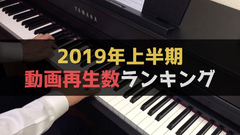 ピアノ演奏動画 2019年上半期再生数ランキング