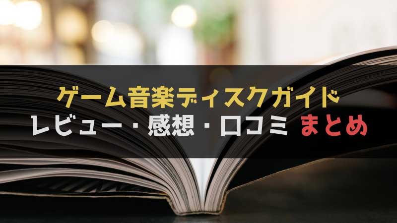 ゲーム音楽ディスクガイド レビュー・感想・口コミ まとめ