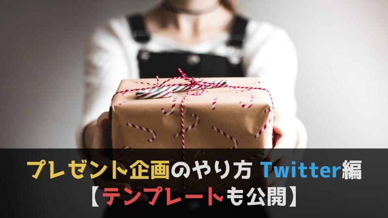 プレゼント企画のやり方 Twitter編【テンプレートも公開】