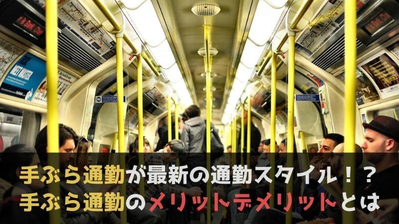 # 手ぶら通勤が最新の通勤スタイル!?手ぶら通勤のメリットデメリットとは