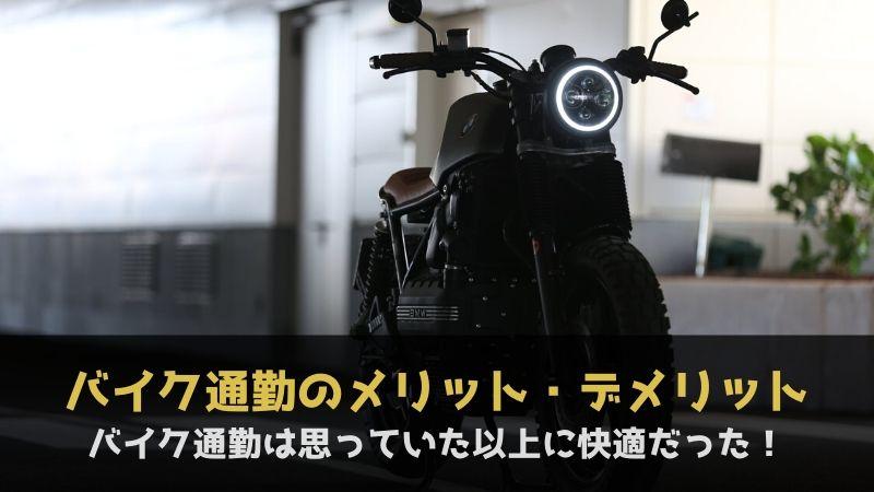 バイク通勤のメリット・デメリット|バイク通勤は思っていた以上に快適だった!