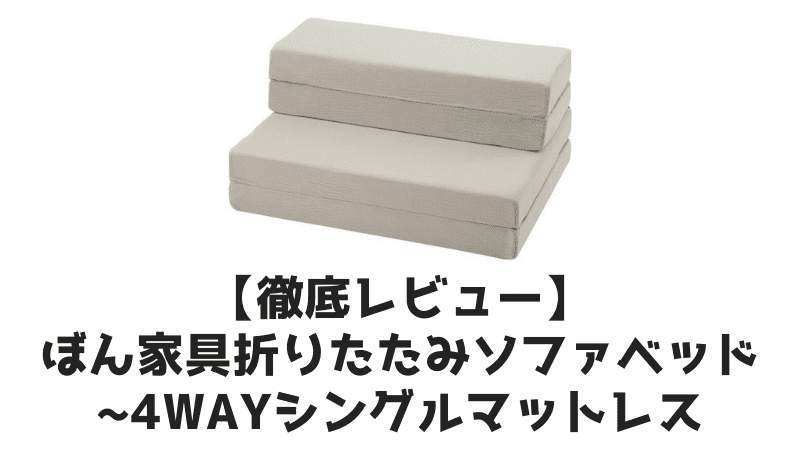 【徹底レビュー】ぼん家具折りたたみソファベッド~4WAYシングルマットレス