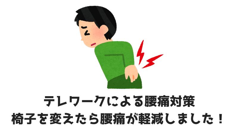 【テレワークによる腰痛対策】椅子を変えたら腰痛が軽減しました!
