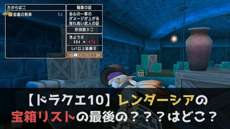 【ドラクエ10】レンダーシアの宝箱リストの最後の???はどこ?