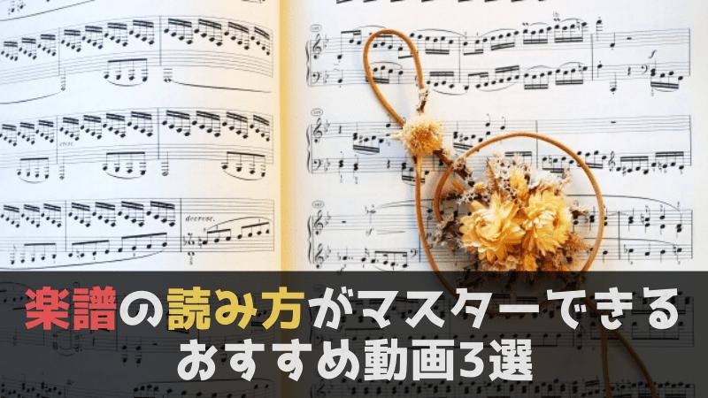 【初心者でも簡単】楽譜の読み方がマスターできるおすすめ動画3選