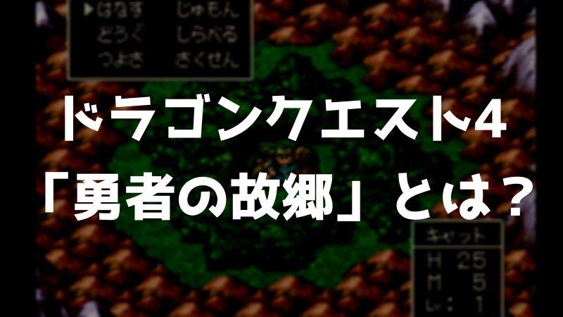 ドラゴンクエスト4「勇者の故郷」とは?【ピアノ楽譜もご紹介】