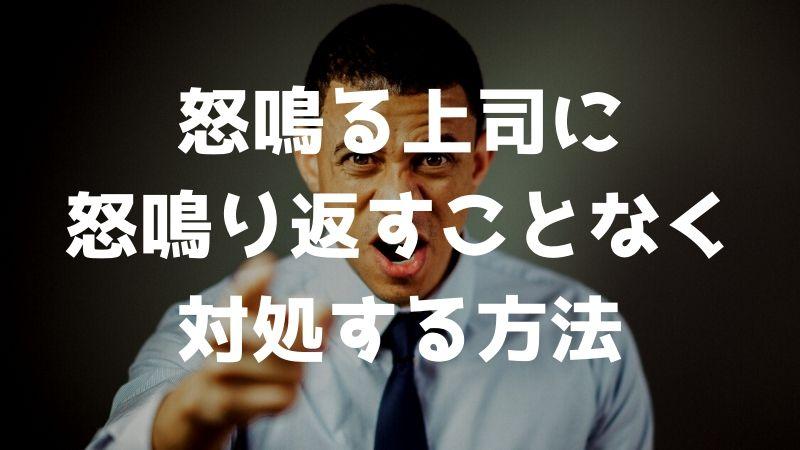 なぜ怒鳴る上司を怒鳴り返すのはNGなのか?失敗しない対処法とは?