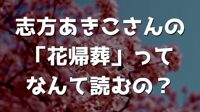 志方あきこさんの花帰葬まとめ - 歌詞やサントラCDをご紹介!
