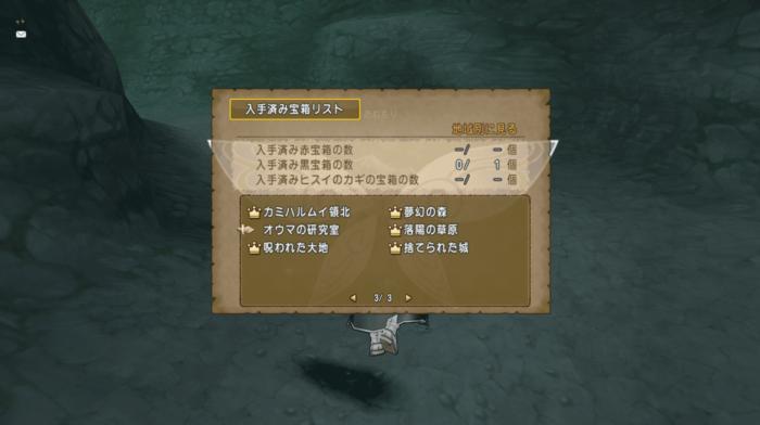 【ドラクエ10】Ver.5.1でエルトナに追加された宝箱はどこにある?