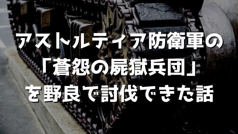 【ドラクエ10】アストルティア防衛軍のスケジュールの調べ方