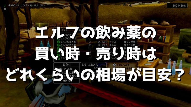 【ドラクエ10】エルフの飲み薬の相場はなぜ高騰するのか【DQ10】