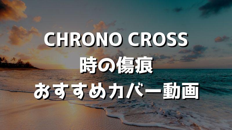 【おすすめ神曲】CHRONO CROSS 時の傷痕【クロノ・クロス】