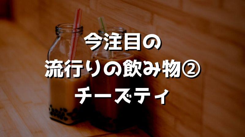 今注目の流行りの飲み物 - タピオカの次に流行る飲み物はこれ!