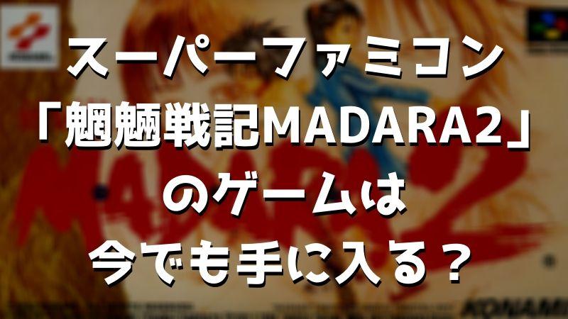 スーパーファミコン「魍魎戦記MADARA2」のCM曲は?【マダラ】