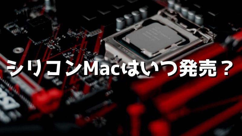 シリコンMacって何?なぜシリコンMacって言うの?