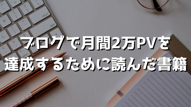 【月間2万PV達成】今すぐ使えるブログのノウハウを全公開!【体験談】
