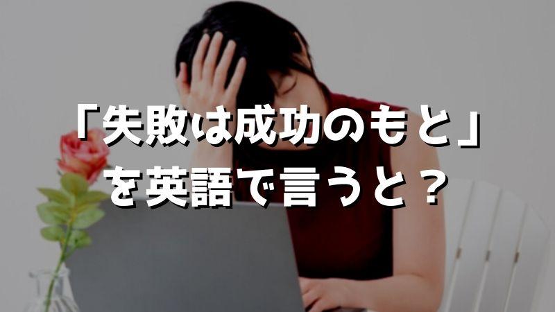 失敗は成功のもととは?語源・英語・類語もご紹介!