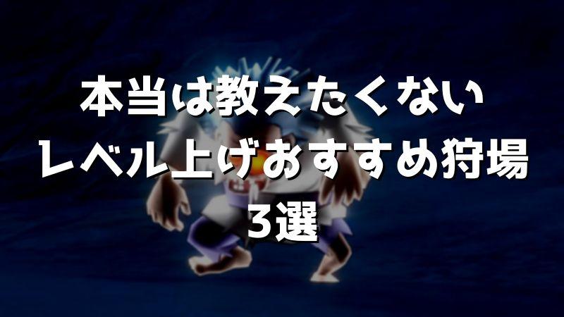 【ドラクエ10】本当は教えたくない レベル上げおすすめ狩場 3選