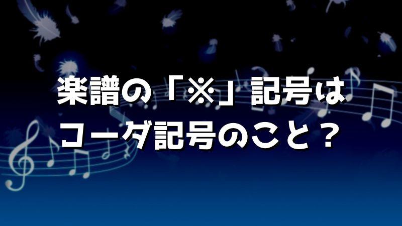 楽譜にある音楽記号「※」の名称は?どうやって演奏する?【米印】