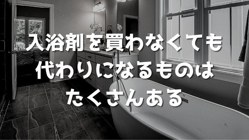 入浴剤の代わりになるものは?家にいつもあるもので代用可能です!