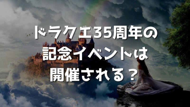 Dragon Quest 35th Anniversary
