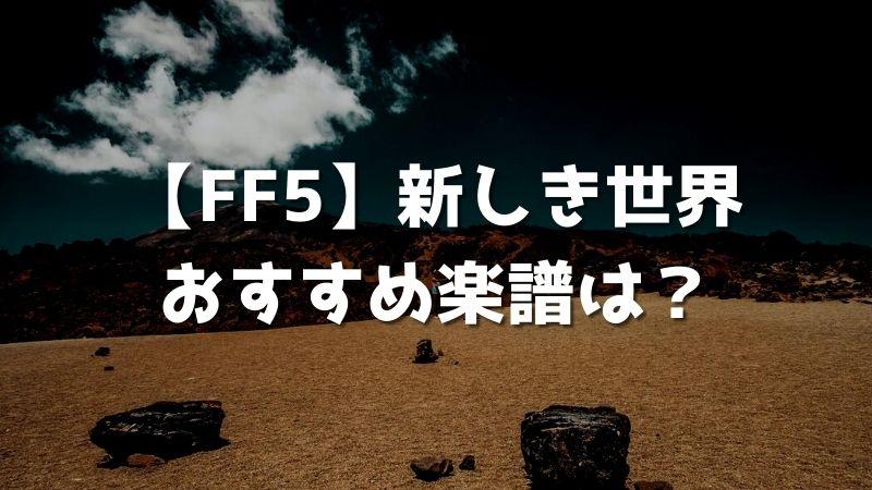 【FF5】新しき世界をピアノとフルートで演奏してみました!